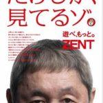 「ZENT×ビートたけし氏」コラボが4年目に突入