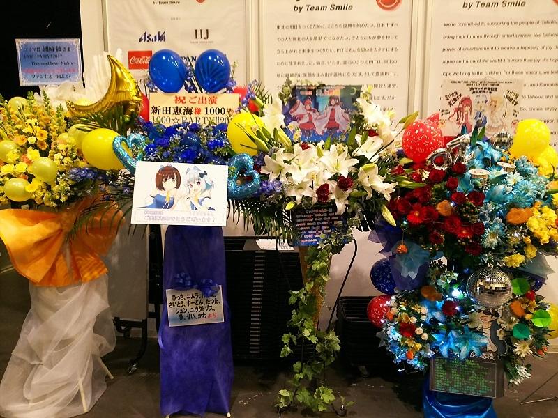ファン達から声優に贈られた祝い花。