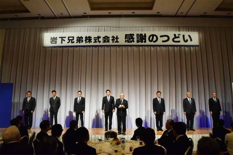 岩下兄弟の経営陣。中央で挨拶するのが岩下博明会長。左隣が岩下洋三新社長。