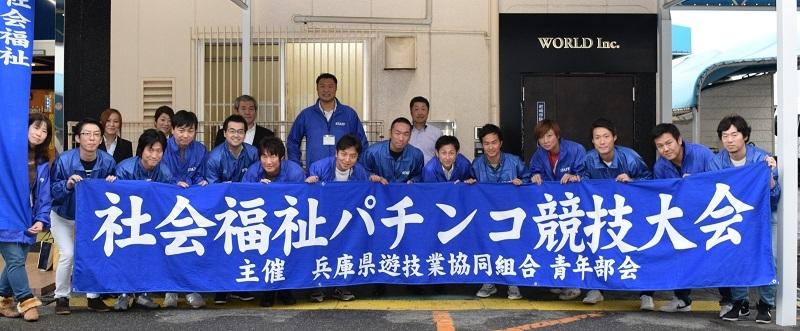 終了後には参加した青年部会員全員で記念撮影が行われた。