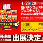 「超パチフェス」開催へ、今年は上野村も開放