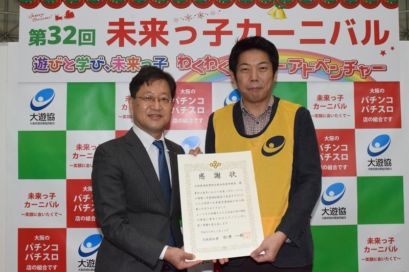 大阪府の浜田省司副知事(写真左)と大遊青の野口賀蔵部会長(同右)。
