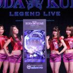KODA KUMI第4弾、シリーズ最多楽曲を搭載