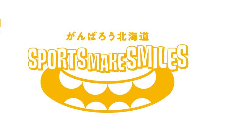 「SPORTS MAKE SMLES」のロゴ