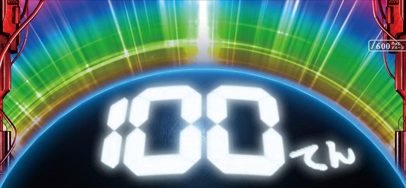 100てんを取れれば200枚以上上乗せ濃厚の「超GANTZ RUSH」へ突入だ。