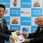 名古屋・名東組合、自転車盗難防止にロック寄贈
