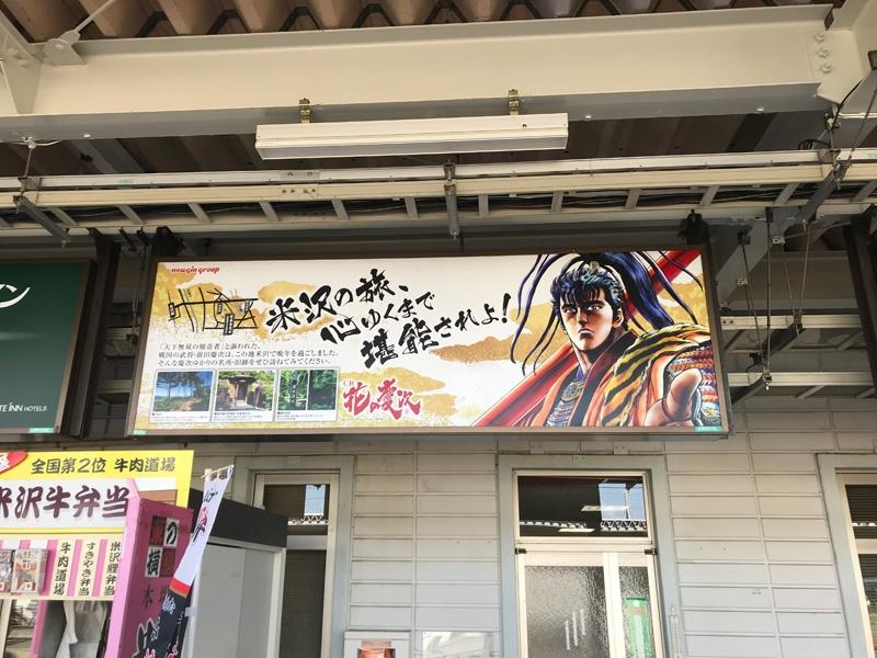 供養祭に合わせて、米沢駅ホームにあるニューギングループの看板デザインも一新された。