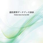 日遊協が「遊技業界データブック2019」を公開