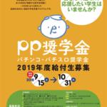 pp奨学金が2019年度給付希望者の受付開始