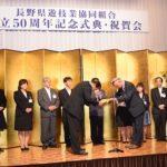 長野県遊協が創立50周年の節目、総会・式典開催