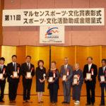 マルセンスポーツ・文化賞で7個人3団体を表彰