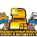 「サプライズらんど」3周年記念キャンペーン実施
