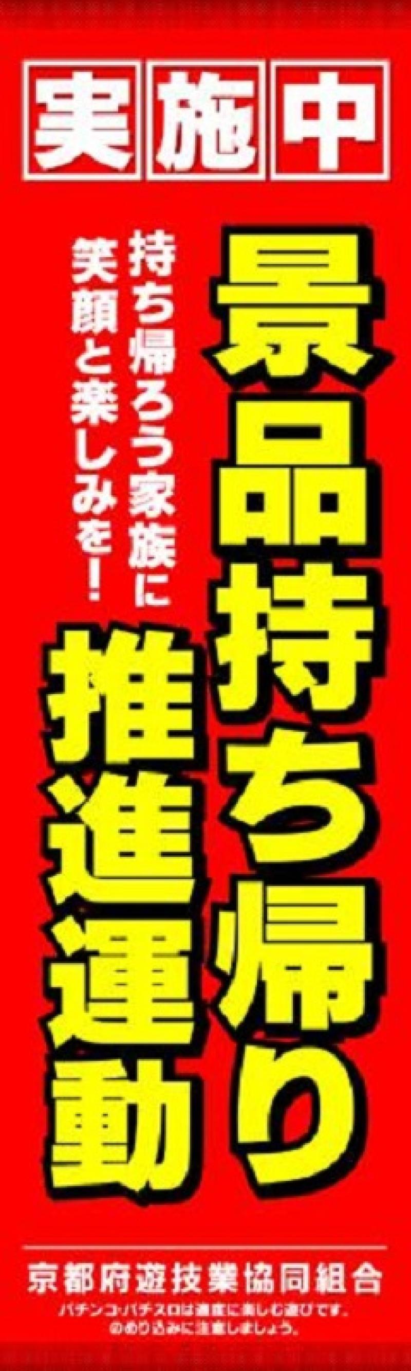 京遊協製作の「のぼり」。
