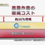 Compassがよりわかりやすく〜ITC HP リニューアル