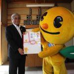 ピーアークHD、長野県王滝村へ10万円を寄付