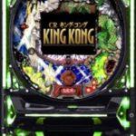 「キング・コング」の世界観を迫力の描写で再現