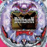 ニューギン、『CRデビルマン〜悪魔聖戦〜』を発表