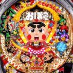京楽ワールドを「おぼっちゃまくん」でパロディー化