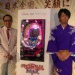 サミー、「日本全国、笑顔に!プロジェクト」発表