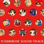 『CR吉宗』のサウンドトラックが発売決定