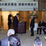 都遊協、緑の東京募金で都知事から感謝状