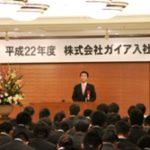 ガイア入社式、中村玉緒さんが152人にエール