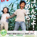 太陽北海道地域づくり財団、助成対象事業を募集中