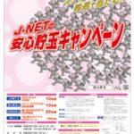 J-NETが恒例の「安心貯玉キャンペーン」開催