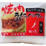 "OHフードが焼肉味ふりかけと""辛口""を新発売"