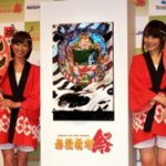 西陣、日本を元気にする『春夏秋冬 祭』発表