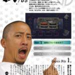 『REVO』のiPad用電子雑誌型アプリを配信