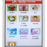 ダイコク、スマホ対応の「DK-SIS mobile」発表