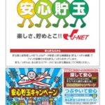 J-NET、恒例の『安心貯玉キャンペーン』を開催