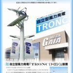 ガイア新店に業界初の自立型風力発電機