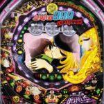 「999 Light Ver.」1/99.9で2月にデビュー