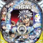 週刊少年マガジン連載の「RAVE」がマックスで登場