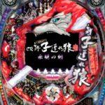 『CR新・子連れ狼』シリーズにスペック追加