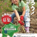太陽北海道地域づくり財団が助成対象事業募集