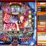 「ぱちんこAKB48」PC版アプリ配信開始へ