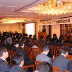 プローバが社員大会、人材育成事業も開始