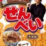 川越達也プロデュース景品に「牛丼味せんべい」登場