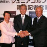 ジュニアゴルファー育成財団設立、理事長に石橋氏