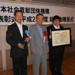 社会貢献大賞に神遊協、助成は25団体に決定