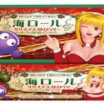 クリスマス限定「海ロール」販売開始