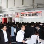 綜合ユニコムが「レジャー&サービス産業展」開催