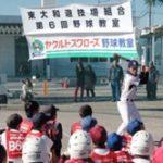 元プロ選手による実践的な野球教室を開催