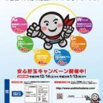 J-NET、安心貯玉の周知にキャンペーン開催