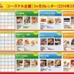 日商流が「プロモーションカレンダー」を制作