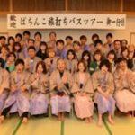 ファン参加のぱちんこ旅打ちバスツアー開催