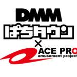 DMMとエースプロが新たなホール向けサービスを発表